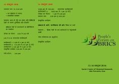 hindi-borchure-pg-1